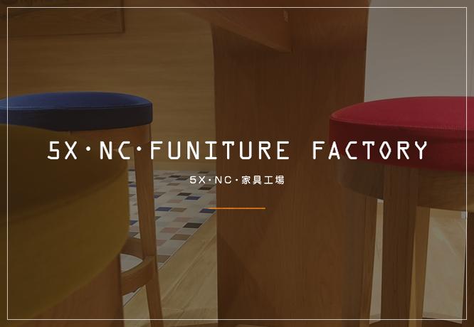 5X・NC・家具工場