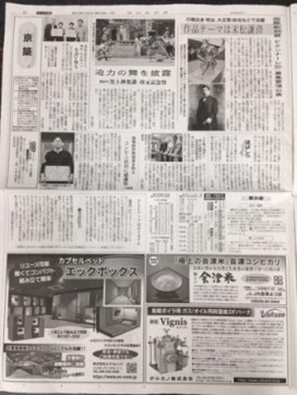 メディア掲載紹介 9/12