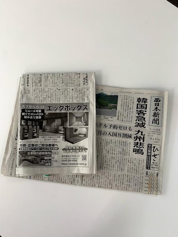 メディア掲載紹介 9/13