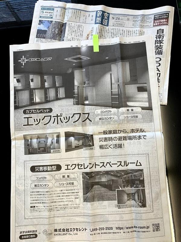 メディア掲載紹介 9/24