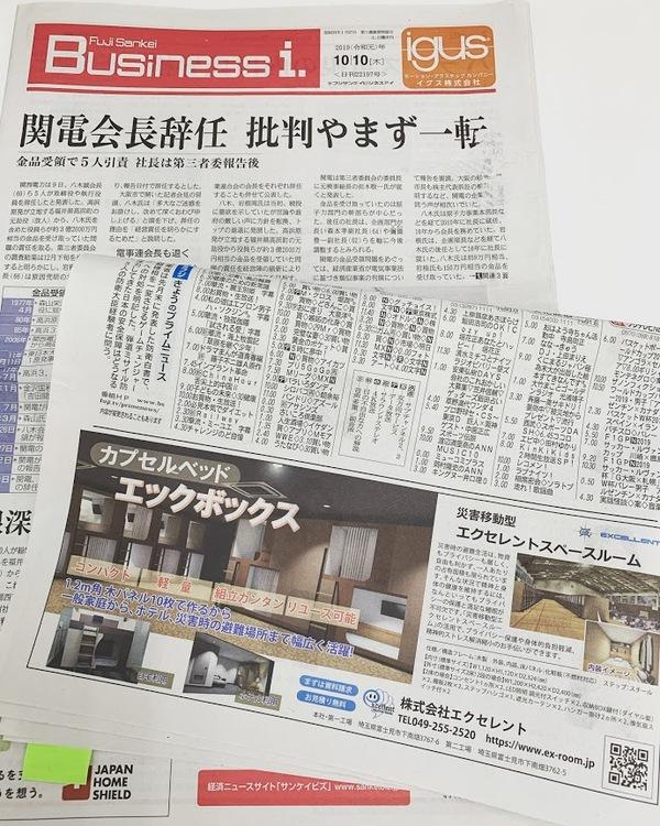 メディア掲載紹介 10/10