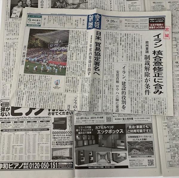 メディア掲載紹介 9/26