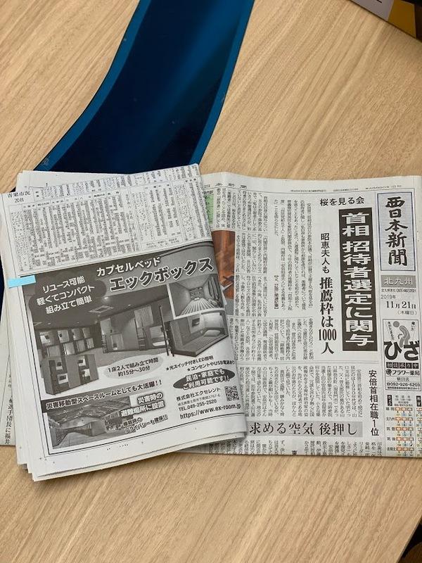 メディア掲載紹介 11/21