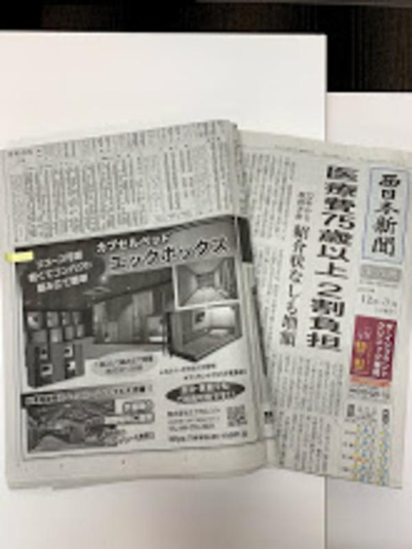 メディア掲載紹介 12/3付